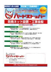 鳥類侵入防止装置『防鳥ネット設置・工事全般』 表紙画像