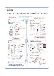 【実例紹介】DRY・WAVE TAP6090 企画~開発・生産・管理まで 表紙画像