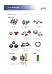 【製品事例】機械部品『鋳物素材製品』 表紙画像