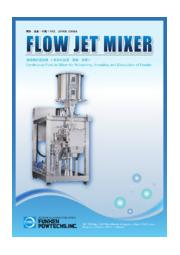 フロージェットミキサー連続噴射混合機 <粉体の加湿・混練・溶解> 表紙画像