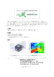 電子機器製造サービス カタログ 表紙画像