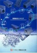 側溝総合カタログ 表紙画像