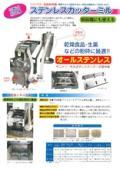 粉砕機「ステンレスカッターミル」の製品カタログ 表紙画像