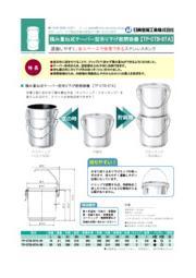 積み重ね式テーパー型吊り下げ密閉容器【TP-CTB-STA】 表紙画像