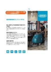 バッテリー式歩行型スクラバー『T2』(床洗浄機) 表紙画像