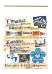 竹中機械製作所の特徴 表紙画像