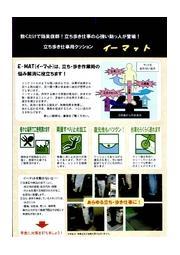 立ち歩き仕事用クッション E-MAT(イーマット) 表紙画像