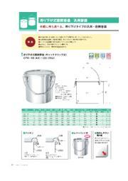 吊り下げ式ステンレス容器 【CTB】【STB】 表紙画像