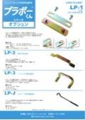 プラボーくん 連結金具・作業取手『LP-1/2/3/J』 表紙画像