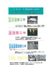 屋上防水・鉄板屋根防錆・産業床舗装材『FLコート』 表紙画像