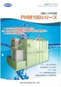 自動pH中和装置 PHM100シリーズ 表紙画像