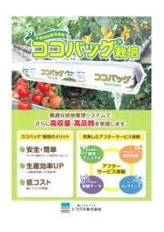 栽培システム『ココバッグ栽培』 表紙画像