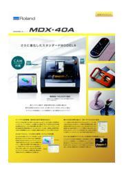 卓上切削加工機MODELAシリーズ『MDX-40A』 表紙画像