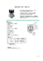圧力スイッチ SPS-15 表紙画像