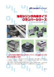 油圧シリンダ内蔵タイプモジュラクランプ 表紙画像