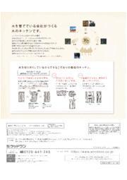 キッチンカタログ 無垢の4種の樹種をキッチンに。「su:iji(スイージー) システムキッチン」 表紙画像