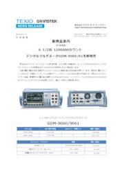 デジタルマルチメータ『GDM-9060/9061』 表紙画像
