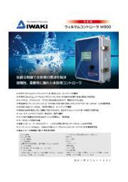ウォルケムコントローラ W900シリーズ 表紙画像