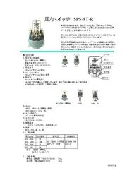圧力スイッチ SPS-8T-R 表紙画像