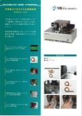 平角線コイル エナメル剥離装置 MKEN-100