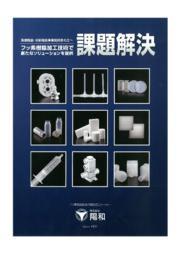 フッ素樹脂加工技術で課題解決 表紙画像