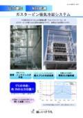 ガスタービン冷却システム「吸気冷却システム」