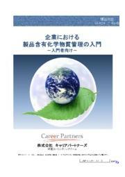 化学物質管理冊子_企業における製品含有化学物質管理の入門-入門者向け- 表紙画像