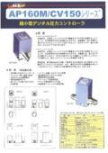 超小型デジタル圧力コントローラ AP160M/CV150シリーズ 表紙画像