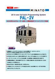 オールインワン自動プログラミングシステムPAL-2V 表紙画像
