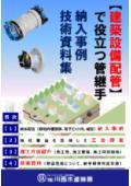 『給水配管向け継手の納入事例集』 表紙画像