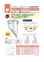 偏心ホッパー型密閉容器(クリップ式)【EHT-CTH】 表紙画像
