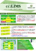 ラボデータ管理システム『cc:LIMS』 表紙画像
