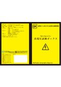 高電圧試験ボックス