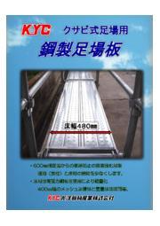 仮設機材「クサビ式足場用【480mm足場板】」 表紙画像