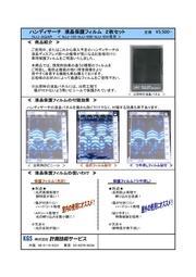 ハンディサーチ専用液晶保護フィルム『NJJ-AGAR』 表紙画像