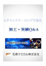 セラミックス・エンプラ製品 加工・実績Q&A【Q&A資料進呈】 表紙画像