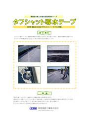 橋面防水層上の排水促進用導水テープ「タフシャット導水テープ」 表紙画像