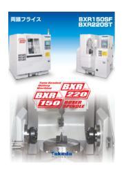 両頭フライス盤『BXR150SF/BXR220ST』 表紙画像