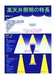 【誰にでもわかる】高天井照明の特長 表紙画像