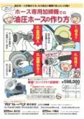 加締機械『S2AC(100V)ホース専用加締機』