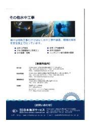 特殊技術・工事『その他水中工事』 表紙画像