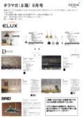渡辺パイプ住設開発部厳選 競争力アップのための住宅内装デザイン建材製品情報 8月号 表紙画像