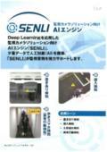 監視カメラソリューション向け AIエンジン『SENLI』