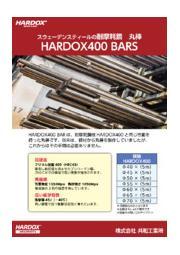 スウェーデン鋼・耐摩耗鋼丸棒「HARDOX (ハルドックス)400」 表紙画像