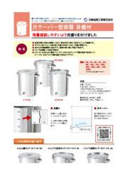 片テーパー型容器 目盛付【KTT-M】 表紙画像
