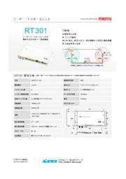 RFIDリーダー『RT301』標準的なリーダー(使用例:ハンズフリー入退室管理・残業時間管理、位置検出、セキュリティ) 表紙画像
