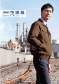 株式会社空調服 総合カタログ2018