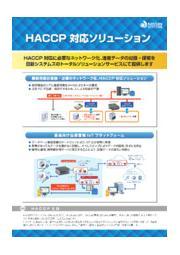 HACCP 対応ソリューション 表紙画像