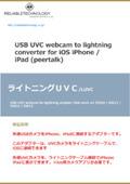 アダプター『ライトニングUVC/LUVC』