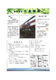 株式会社大倉物産 会社案内 表紙画像